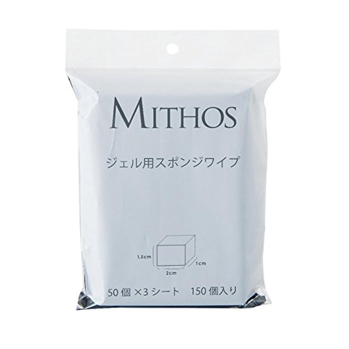 師匠趣味恩赦MITHOS ジェル用スポンジワイプ 150P 1.5×2×1cm 50個×3シート