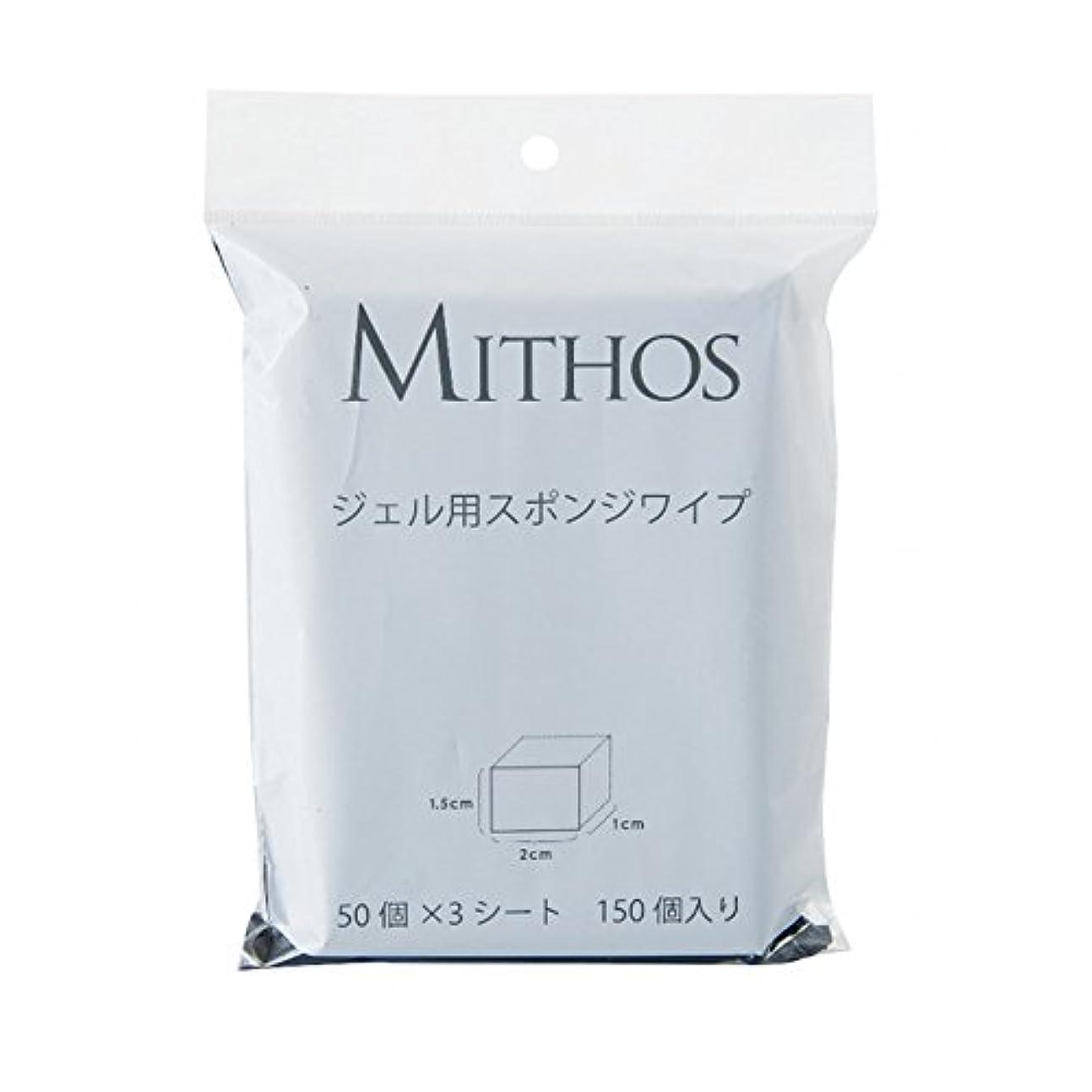 担当者復活させる農業のMITHOS ジェル用スポンジワイプ 150P 1.5×2×1cm 50個×3シート