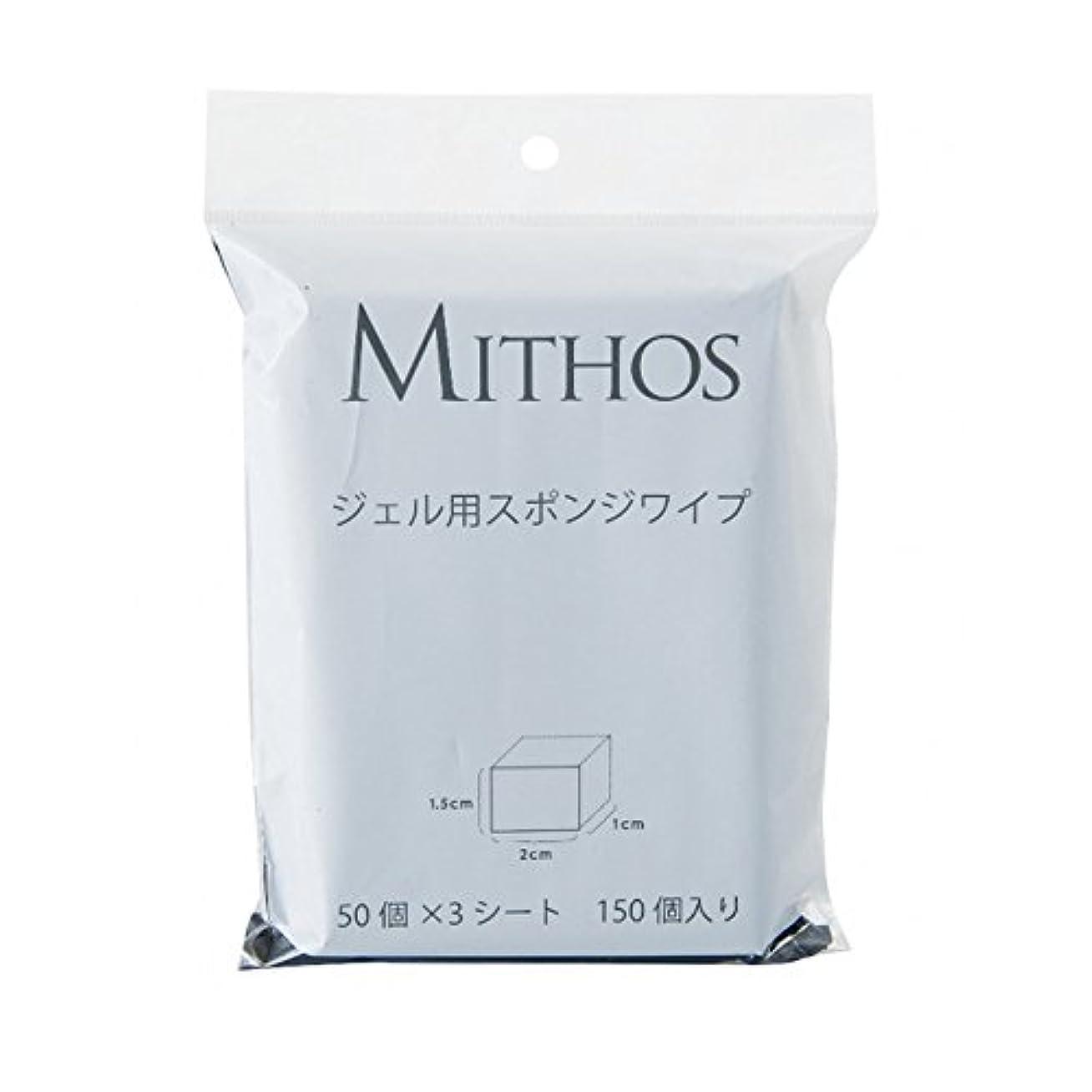 逆説そう欺MITHOS ジェル用スポンジワイプ 150P 1.5×2×1cm 50個×3シート
