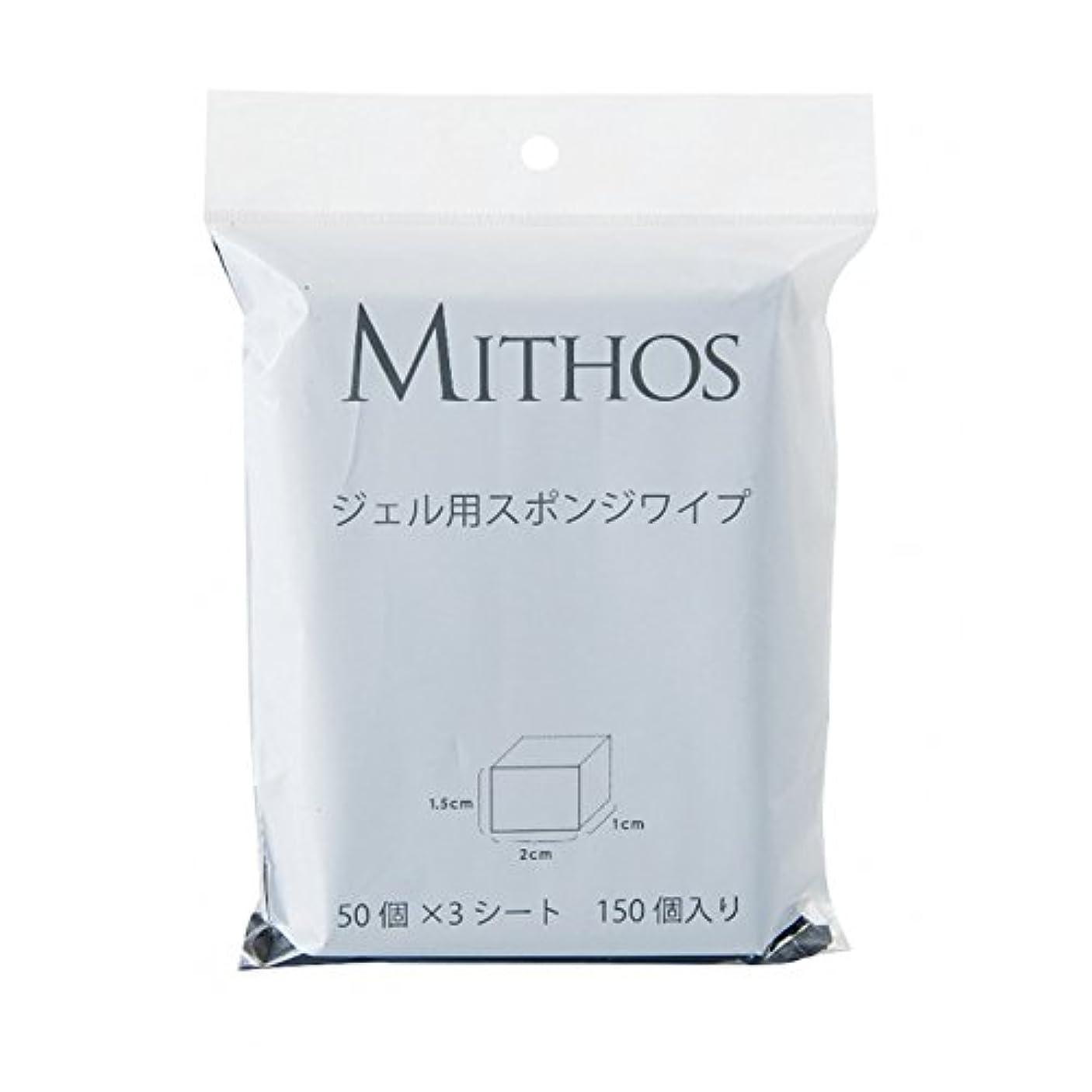 アコード価値ソーダ水MITHOS ジェル用スポンジワイプ 150P 1.5×2×1cm 50個×3シート
