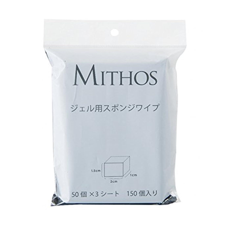 延期するはがき便利MITHOS ジェル用スポンジワイプ 150P 1.5×2×1cm 50個×3シート