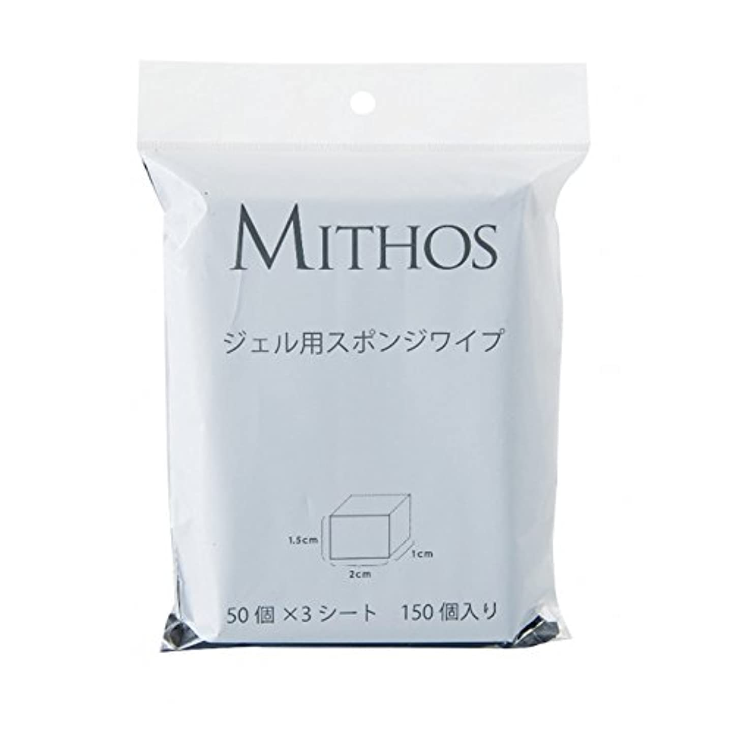 ナラーバーハプニングそのMITHOS ジェル用スポンジワイプ 150P 1.5×2×1cm 50個×3シート