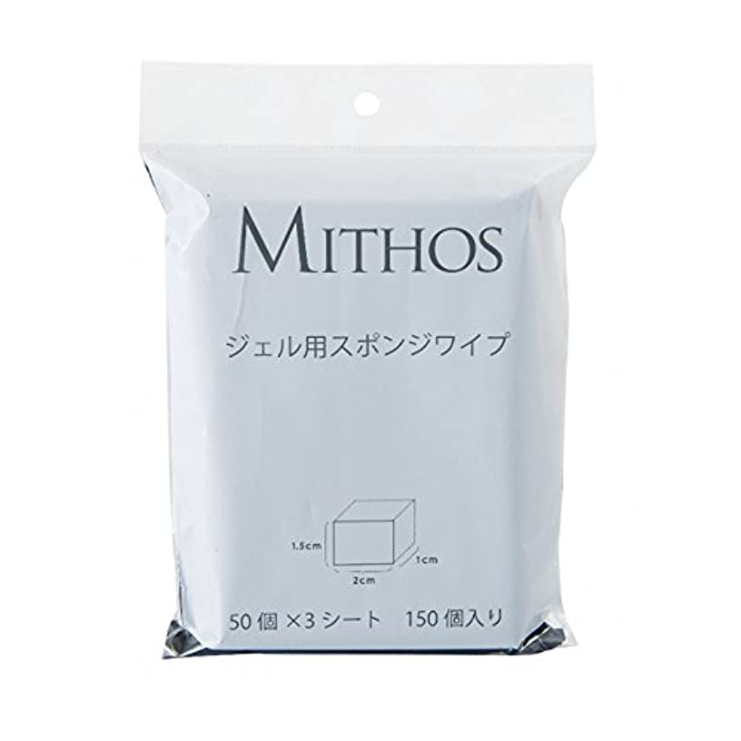 エトナ山浸食定規MITHOS ジェル用スポンジワイプ 150P 1.5×2×1cm 50個×3シート