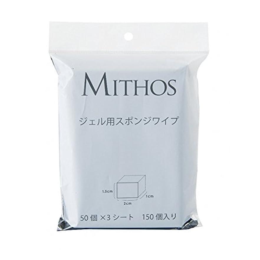 パリティお香ためにMITHOS ジェル用スポンジワイプ 150P 1.5×2×1cm 50個×3シート