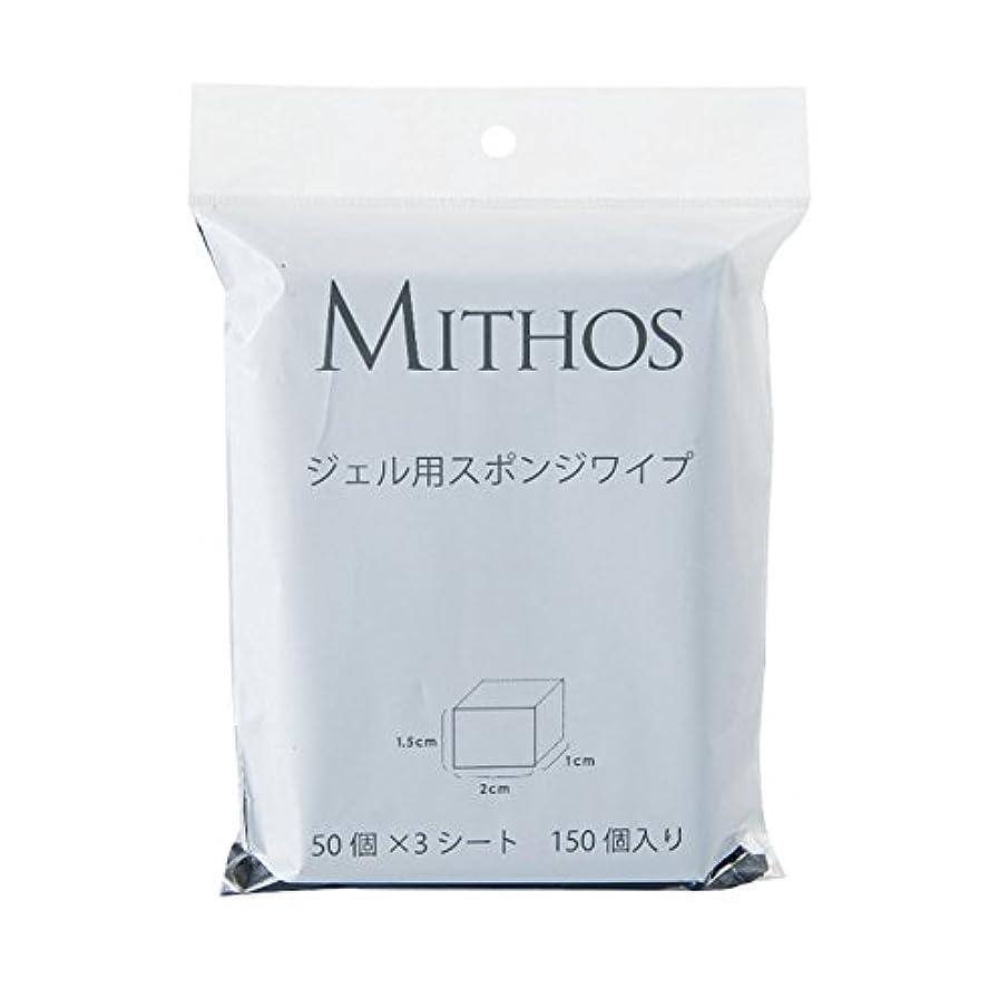 MITHOS ジェル用スポンジワイプ 150P 1.5×2×1cm 50個×3シート