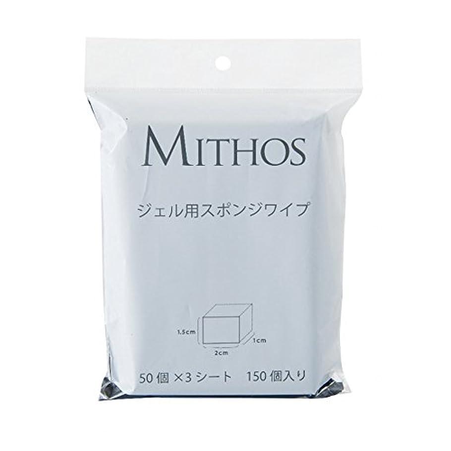 キウイ知的講堂MITHOS ジェル用スポンジワイプ 150P 1.5×2×1cm 50個×3シート