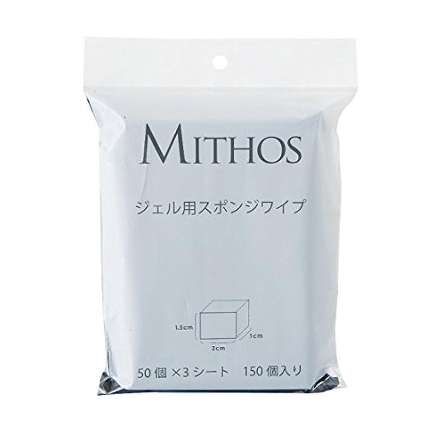 甘くする代数的肘掛け椅子MITHOS ジェル用スポンジワイプ 150P 1.5×2×1cm 50個×3シート