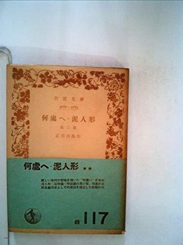 何処へ・泥人形―他二篇 (1953年) (岩波文庫)の詳細を見る