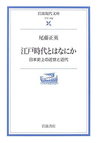 江戸時代とはなにか―日本史上の近世と近代 (岩波現代文庫)の詳細を見る