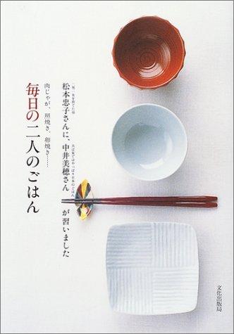 毎日の二人のごはん―松本忠子さんに、中井美穂さんが習いました