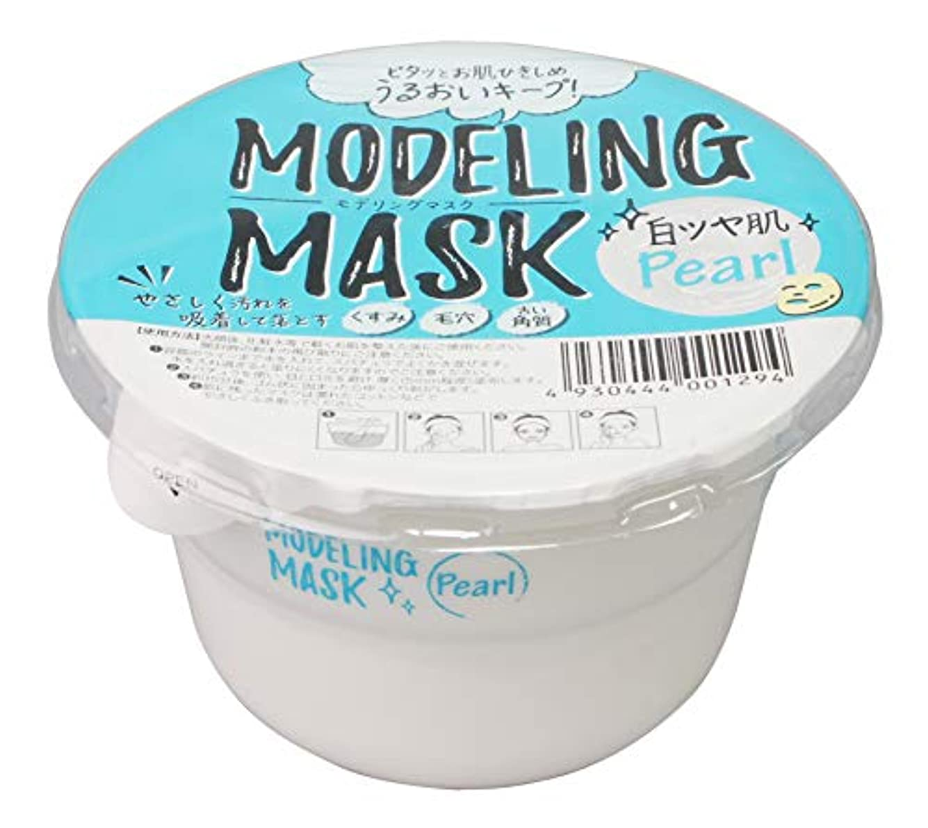 役に立たないむちゃくちゃサスペンションダイト モデリングマスク Pearl (28g)
