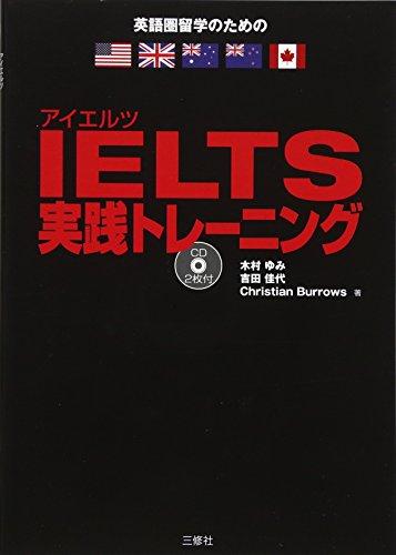 IELTS実践トレーニング CD2枚付の詳細を見る