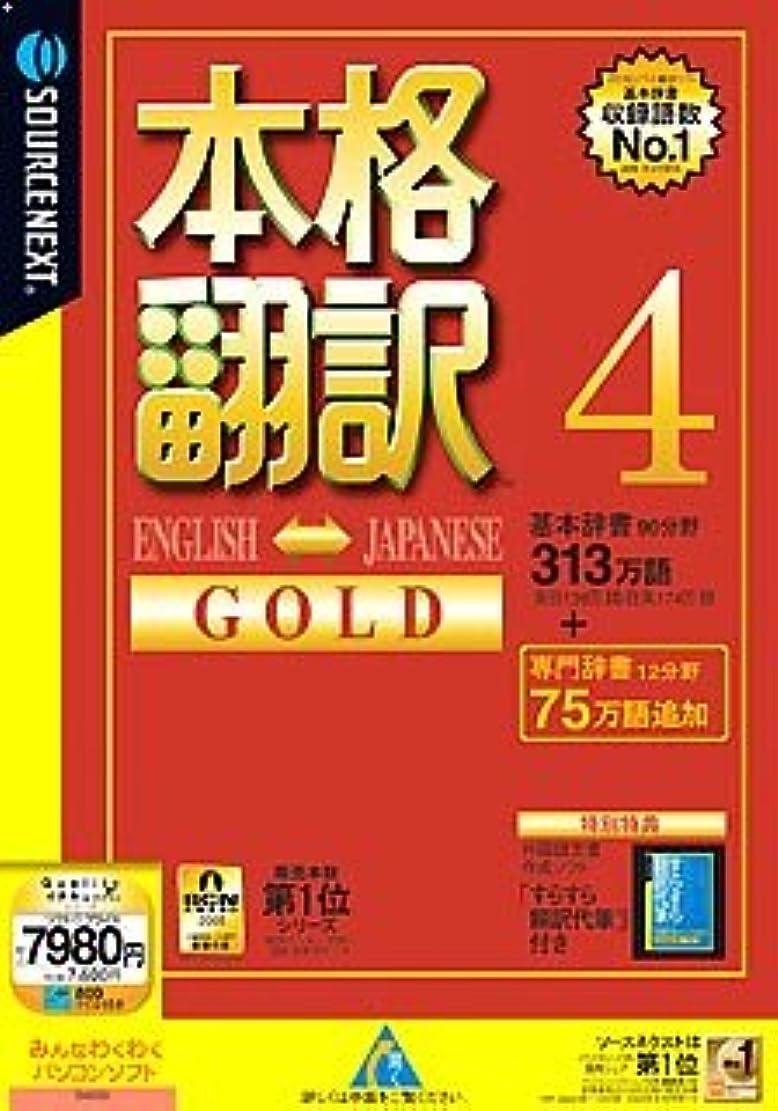 動力学知性減らす本格翻訳 4 GOLD (説明扉付き辞書ケース版)