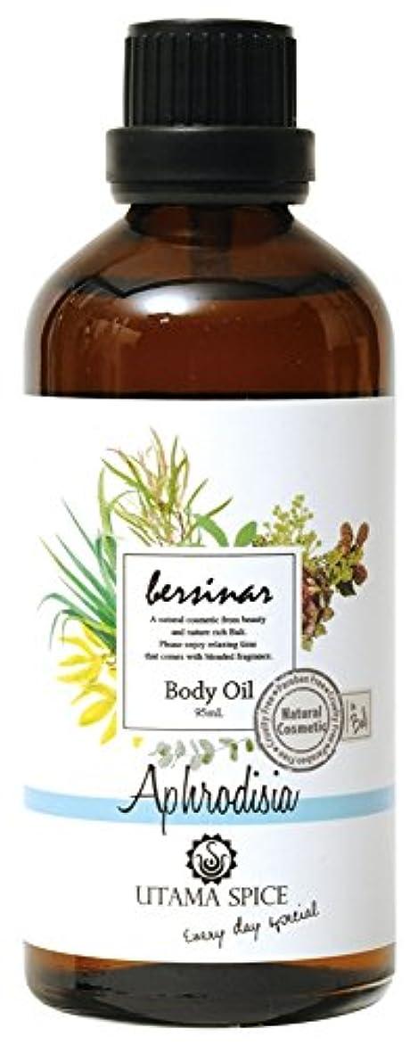 過去葡萄気分が悪いウタマスパイス ボディオイル ベルシナル アフロディシア スパイス系の香り 95ml OZ-UTM-1-4