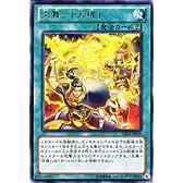 遊戯王 CBLZ-JP059-R 《炎舞-「天キ」》 Rare