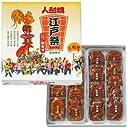 [東京お土産] 江戸祭人形焼(詰合せ) 18個入 お菓子 和菓子
