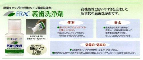ライオン デントエラック 義歯洗浄剤 175g