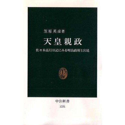 天皇親政―佐々木高行日記にみる明治政府と宮廷 (中公新書)