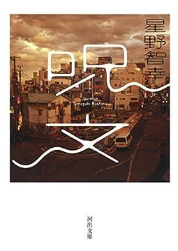 呪文 (河出文庫 ほ 5-2)