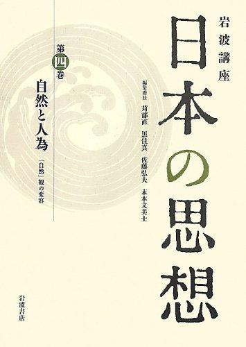 自然と人為――「自然」観の変容 (岩波講座 日本の思想 第四巻)の詳細を見る