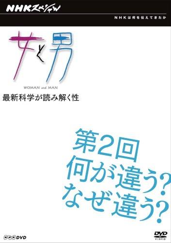NHKスペシャル 女と男 第2回 何が違う? なぜ違う? [DVD]
