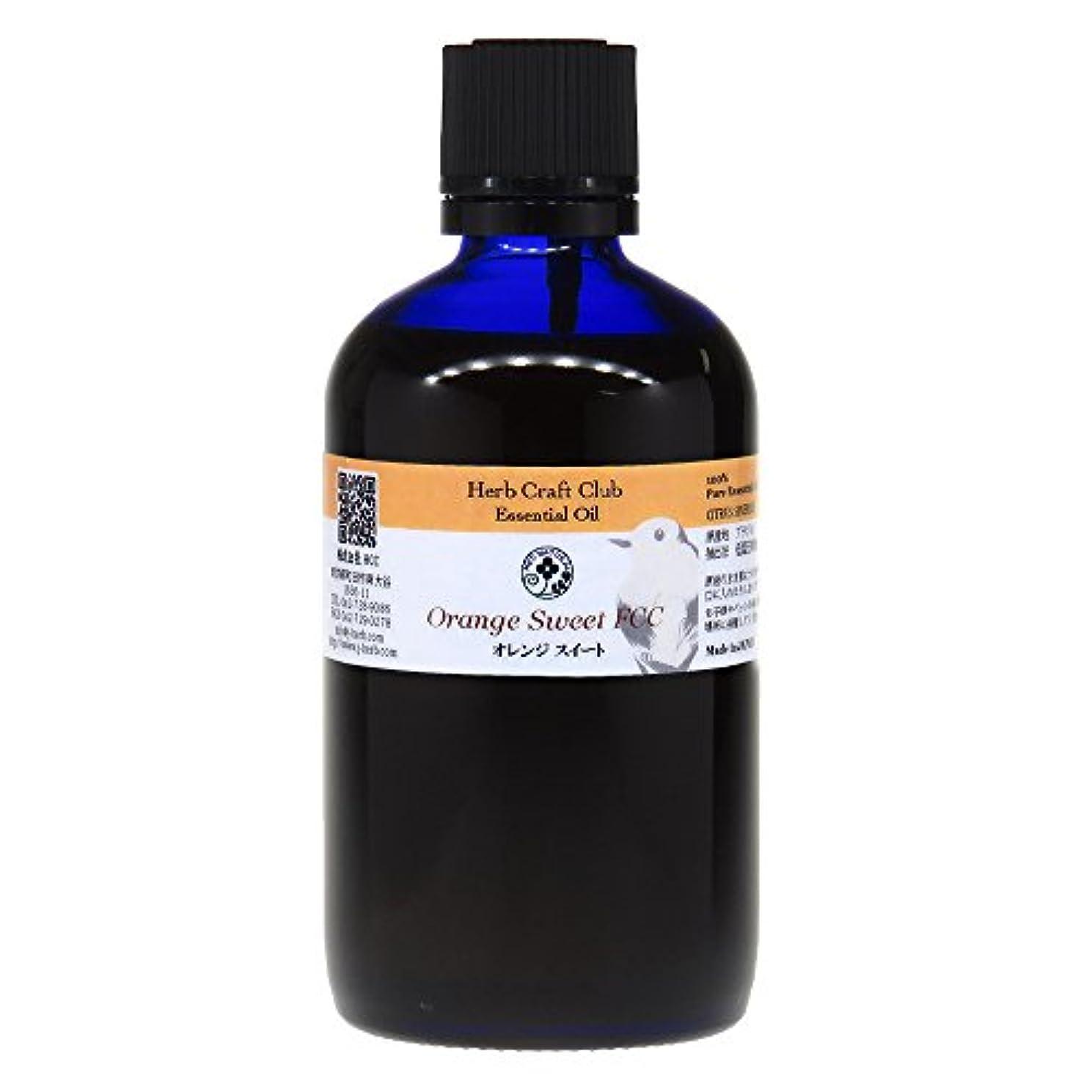 見込み牧草地置き場オレンジスイート105ml 100%天然エッセンシャルオイル ※徳用サイズ 卸価格