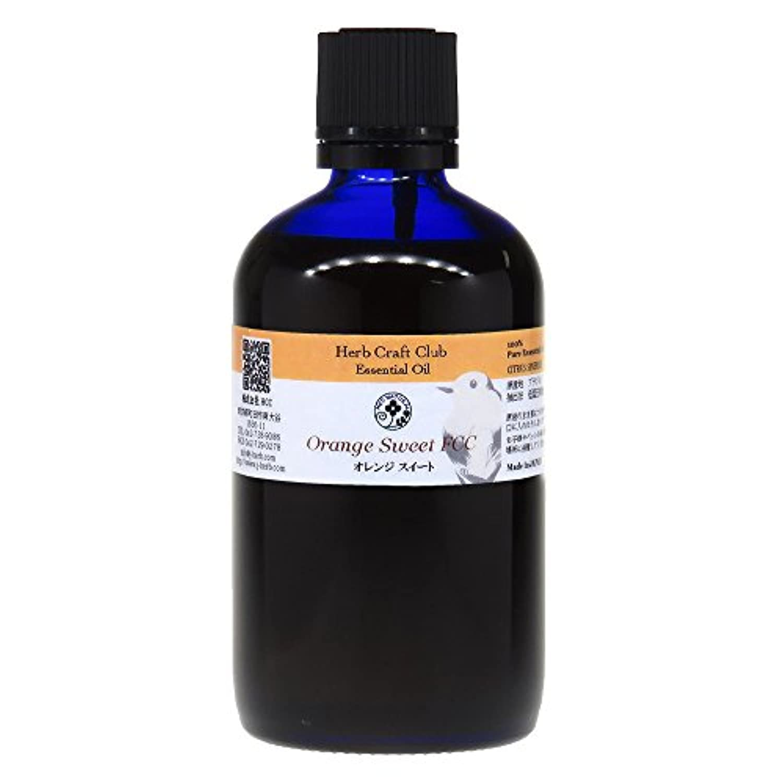 オレンジスイート105ml 100%天然エッセンシャルオイル ※徳用サイズ 卸価格