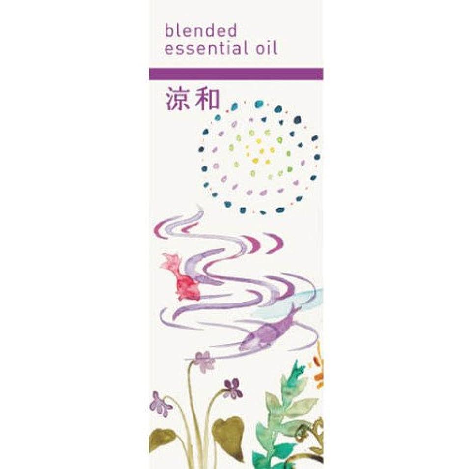 繊維逆さまに放棄するブレンド精油 涼和(りょうわ)30ml