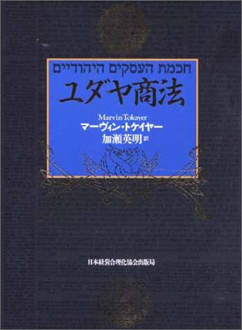 ユダヤ商法の詳細を見る