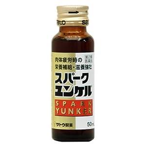 【第2類医薬品】スパークユンケル 50mL