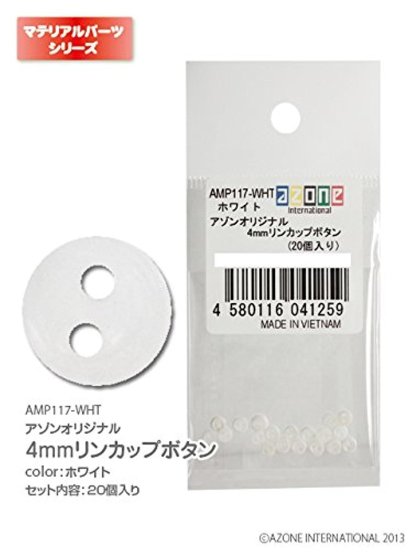 アゾンオリジナル 4mm リンカップボタン ホワイト AMP117-WHT ドールアクセサリー