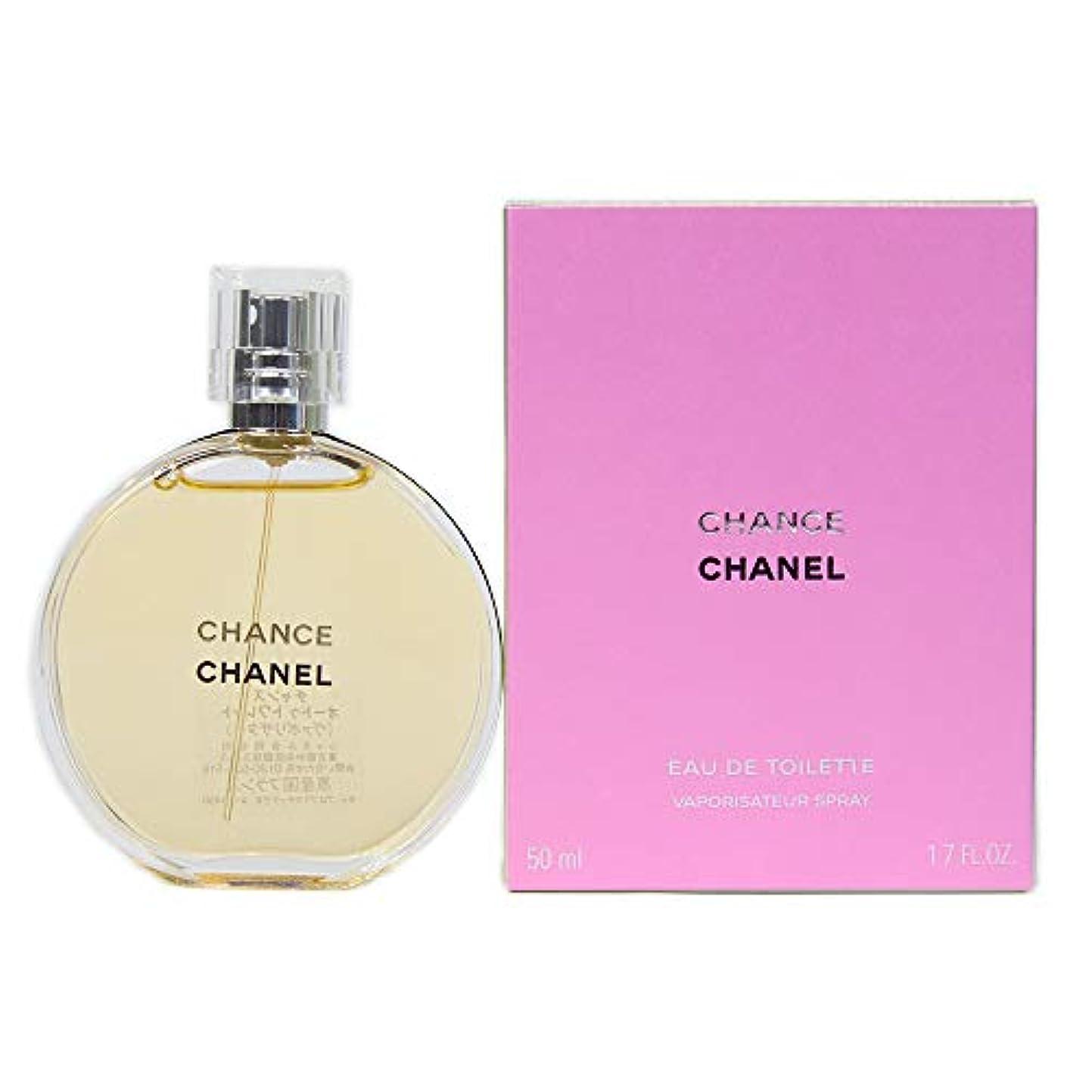 事前に記述する狂うシャネル CHANEL チャンス オードトワレ EDT 50mL 香水