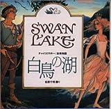 音楽物語「白鳥の湖」
