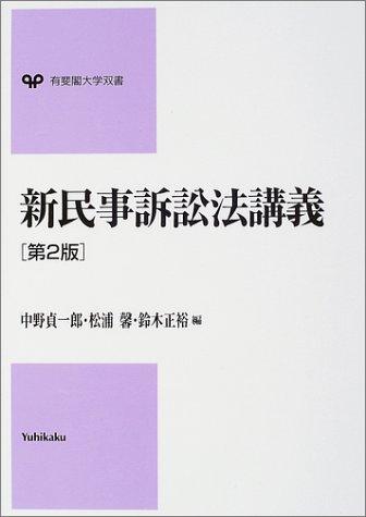 新民事訴訟法講義 (有斐閣大学双書)の詳細を見る