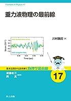 重力波物理の最前線 (基本法則から読み解く物理学最前線 17)