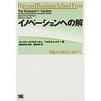 イノベーションへの解 利益ある成長に向けて (Harvard business school press)