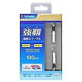 Verbatim バーベイタム Type-CtoC 3.1 GEN2 ケーブル 高耐久タイプ゚100cm シルバー CBCC31G2V1 SL