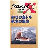 プロジェクトX 挑戦者たち 第V期 第7巻 幸せの鳥トキ 執念の誕生 [VHS]