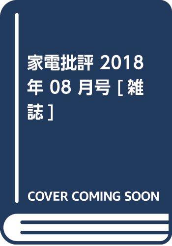 家電批評 2018年 08 月号 [雑誌]