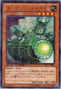 遊戯王/第8期/DTC1-JP064 タービン・ジェネクス R