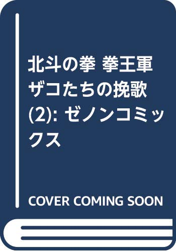 [画像:北斗の拳 拳王軍ザコたちの挽歌 2 (ゼノンコミックス)]