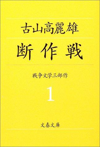断作戦―戦争文学三部作〈1〉 (文春文庫)