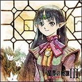 星界の戦旗III ラジオドラマCD 第1章~帰郷~