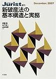 新破産法の基本構造と実務 (ジュリスト増刊) 画像