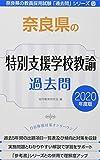 奈良県の特別支援学校教諭過去問 2020年度版 (奈良県の教員採用試験「過去問」シリーズ)