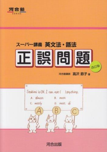 スーパー講義英文法・語法正誤問題 (河合塾シリーズ)