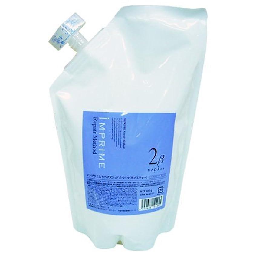 シールキモい結核ナプラ インプライム リペアメソッド 2 ベータ 600g レフィル