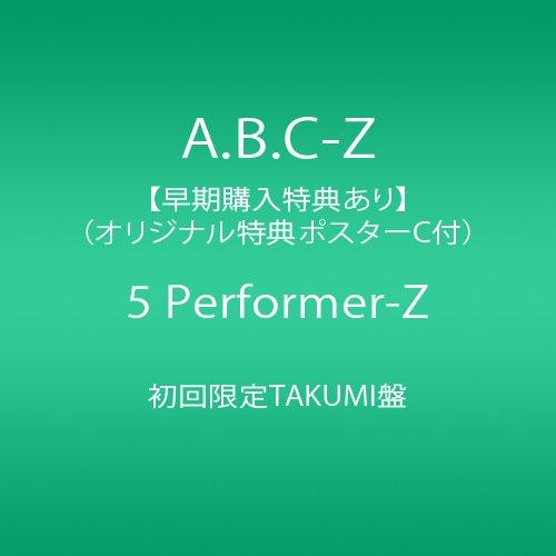 【早期購入特典あり】5 Performer-Z 初回限定TAKUMI盤 2CD+DVD(オリジナル特典ポスターC付)