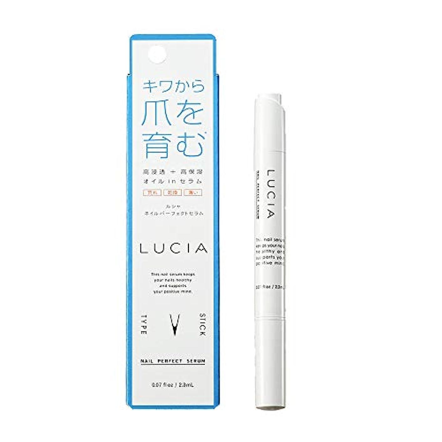 バケット慈善学校LUCIA【ルシャ】ネイルパーフェクトセラム 2.3ml