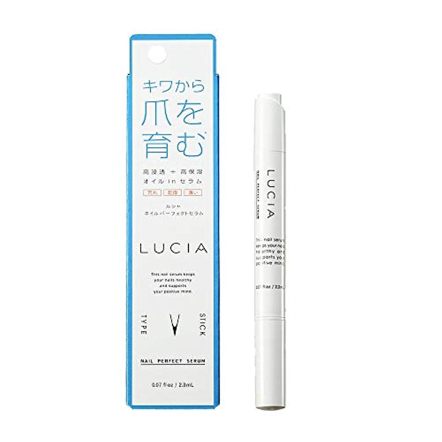 機関衣装抜本的なLUCIA【ルシャ】ネイルパーフェクトセラム 2.3ml